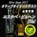 【6本以上送料無料】エキストラヴァージンオリーブオイル「エステパ・ビルヘン」250ml スペイン産Olivejapan2017金賞受賞