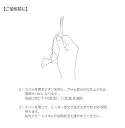 KOBAKOホットアイラッシュカーラー|貝印KOBAKO公式ビューティーツール
