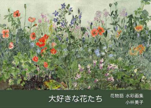 大好きな花たち小林美子花水彩画集