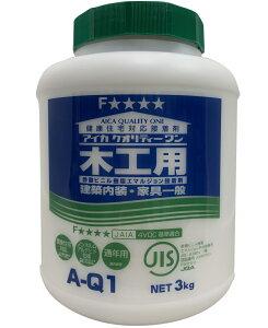 アイカ工業 木工用 A-Q1 ポリ容器 3kg