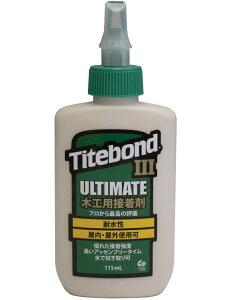 タイトボンド3 115ml (4oz)