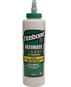 タイトボンド3 450ml (16oz)