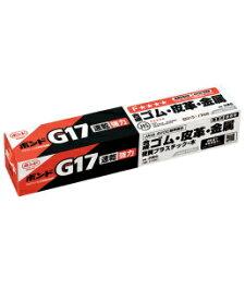 コニシ G17 170ml (箱) 小箱10本入り