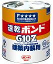コニシ G10Z 3kg ケース6缶入り(お取り寄せ品)