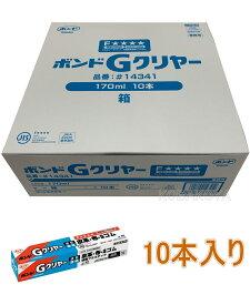 コニシ ボンドGクリヤー 170ml (箱) 小箱10本入り