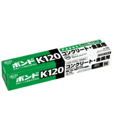 コニシ ボンドK120 170ml 小箱10本入り