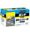 コニシ ボンドE250 【エポキシ接着剤】 2kgセット