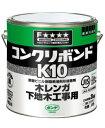 コニシ コンクリボンドK10 3kg