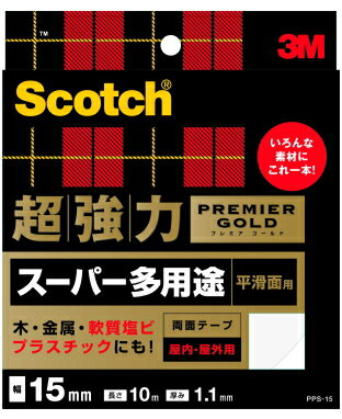 3M(スリーエム) 超強力両面テープスーパー多用途(PPS−15) 15mm×10m小箱10巻入り(お取り寄せ品)