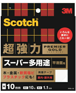 3M(スリーエム) 超強力両面テープスーパー多用途(PPS−10) 10mm×10m小箱10巻入り(お取り寄せ品)