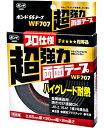 コニシ SSテープ WF707 ハイグレード耐熱両面テープ