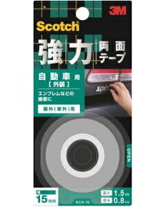 3M(スリーエム) 強力両面テープ 自動車『外装』用 (KCA−15) 15×1.5m小箱20巻入り(お取り寄せ品)