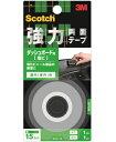 3M(スリーエム) 強力両面テープ ダッシュボード『塩ビ』用 (KCV−15) 15×1m