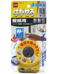 ニトムズ はがせる両面テープ 壁紙用 15mm×1.5m(T3971)小箱10個入り(お取り寄せ品)
