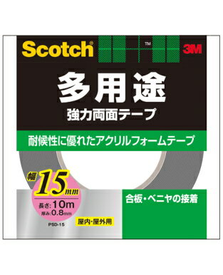3M(スリーエム) 業務用強力両面テープ15 (PSD−15) 15×10mケース40巻入り(お取り寄せ品)