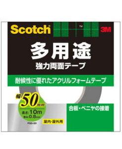 3M(スリーエム) 業務用強力両面テープ50 (PSD−50) 50×10mケース20巻入り(お取り寄せ品)