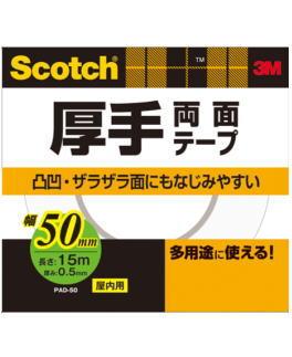 3M(スリーエム) 業務用厚手両面テープ50(PAD−50) 50×15mケース18巻入り(お取り寄せ品)