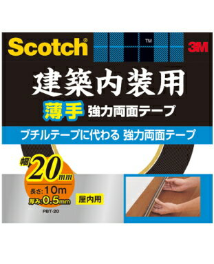 3M(スリーエム) 建築内装用『薄手』強力両面テープ (PBT−20) 20×10m小箱10巻入り(お取り寄せ品)