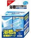 コニシ ボンド浴槽用仮補修テープ 50mm×2m
