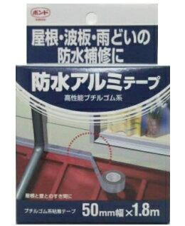コニシ 防水アルミテープ 50×1.8m