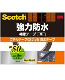 3M(スリーエム) 強力防水補修テープ 黒(BBT−50) 50×5m ケース10巻入り(お取り寄せ品)