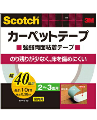 3M(スリーエム) カーペット固定用両面テープ 2〜3畳用 (CP40-10) 40×10mケース20巻入り