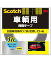 3M(スリーエム) 車両用両面テープ (PCA−10) 10×10m小箱10巻入り(お取り寄せ品)