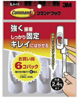 3M(スリーエム) コマンドフックお買い得パック Lサイズ(CM2L-6HN)