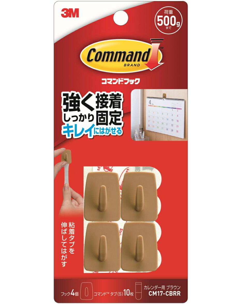 3M(スリーエム) コマンドフックカレンダー用 ブラウン(CM17-CBRR)