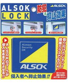 アルソックロック 小箱10個入り