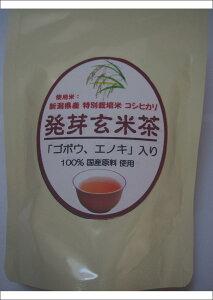 発芽玄米ブレンド茶(エノキ・ゴボウ入り) 粉末  200g