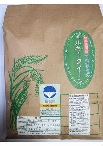 新潟県産 特別栽培米 玄米 ミルキークイーン 5kg 令和2年産(減農薬・減化学肥料栽培米)