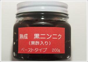 熟成 黒ニンニク(黒酢入り)ペーストタイプ 200g*1瓶