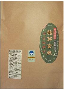 発芽玄米 コシヒカリ 4kg(1kg*4) 新潟県産 特別栽培米 令和2年産