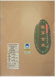 発芽玄米 ミルキークイーン 5kg 令和元年産(新潟県産 特別栽培米)