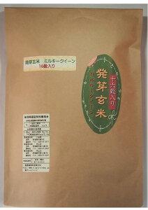 こばやし農園 発芽玄米(雑穀16穀入り)ミルキークイーン 4kg (1kg x4) 令和元年産 新潟県産 特別栽培米(減農薬・減化学肥料栽培米)