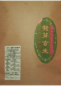 こばやし農園「発芽玄米」コシヒカリ(ミックスビーンズ入り)4kg(1kg*4) 令和元年産(新潟県産 特別栽培米)