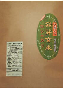 こばやし農園「発芽玄米」コシヒカリ(大豆入り)1kg 令和元年産