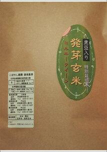 こばやし農園「発芽玄米」ミルキークイーン(黒豆入り)1kg 令和2年産