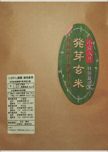 新潟県産 特別栽培米 発芽玄米 ミルキークイーン(小豆入り)5kg 令和2年産