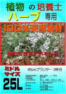 ハーブの培養土(ボカシ肥料入り)ミドルサイズ 25L