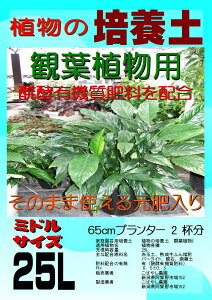 植物の培養土 観葉植物用(ボカシ肥料入り)ミドルサイズ 25L