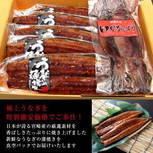 極上うなぎを特別激安価格でご奉仕!日本が誇る宮崎産の厳選素材を香ばしさたっぷりに焼き上げました。新鮮なうなぎの蒲焼きを真空パックでお届けいたします。
