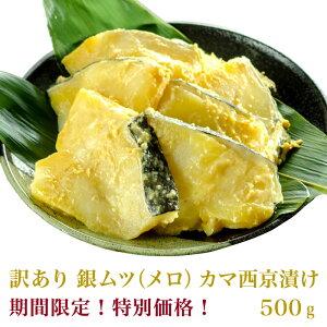 【期間限定特別価格】訳あり 銀ムツ(メロ)カマ西京漬 500g