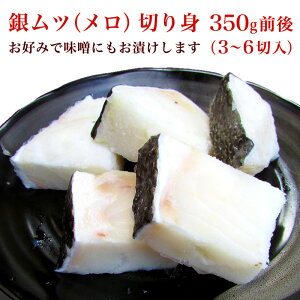 【期間限定特別価格】銀ムツ(銀メロ)切り身 総量350g前後(3〜5切入) むつ 塩焼き 冷凍 真空パック