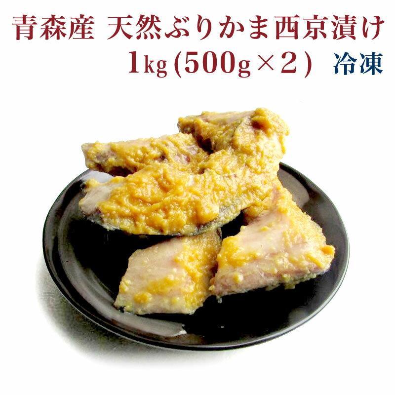 【送料無料】青森産 天然 ぶりかま西京漬け 1kg(500g×2)【真空パック】