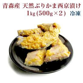 【送料無料】青森産 天然ぶりかま 西京漬 1kg(500g×2)【真空パック】