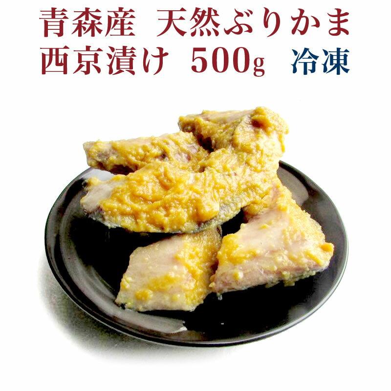 青森産 天然 ぶりかま西京漬け 500g【真空パック】