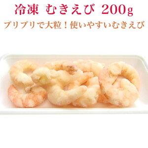 むきえび200g【海老エビえび】