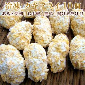 冷凍カキフライ10個【かき牡蠣カキ】